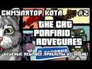 Бешеные псы. Все проблемы из-за баб! - Летсплей The Cat! Porfirios Adventure 2