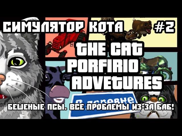 Бешеные псы. Все проблемы из-за баб! - Летсплей The Cat! Porfirio's Adventure 2