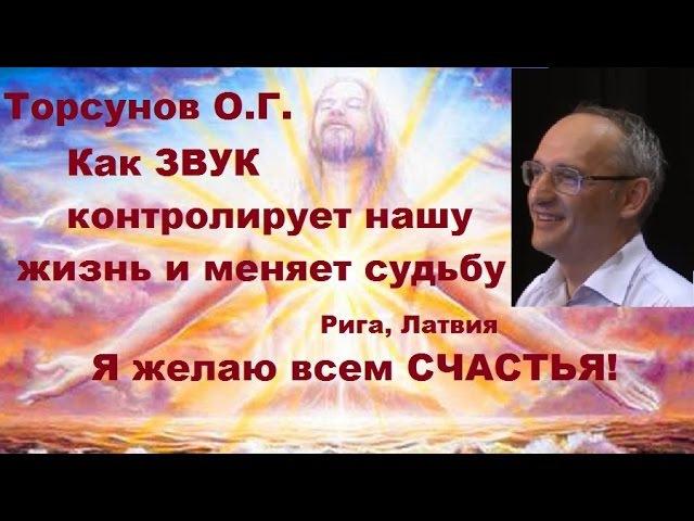 Торсунов О.Г. Как ЗВУК контролирует нашу жизнь и меняет судьбу. Рига, Латвия