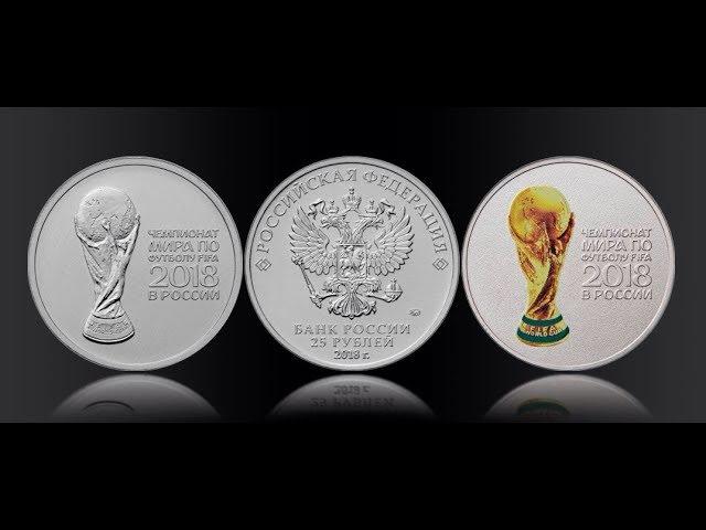 Новые монеты посвящённые чемпионату мира по футболу FIFA 2018. 25 рублей футбол 2018. НЛ...