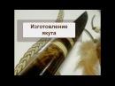 Изготовление Якутского ножа и клеймо..