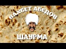 Вахбет Абедов - Шаурма Official Video