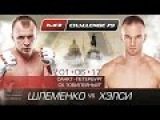 Промо M-1 Challenge 79 Шлеменко vs Хэлси, 1 июня, Санкт-Петербург