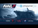 AWL Открытие PRO League 4 й тур NONAME vs LifeForEASY