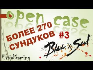 БОЛЬШОЙ ОУПЕНКЕЙС БОЛЕЕ 270 Сундуков Blade and Soul Леденцы в следующий раз 2