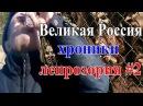 Великая Россия - хроники лепрозория №2