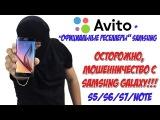 Обман при покупке Samsung Galaxy S5S6S7Note. Как не попасться Гайд по проверке.