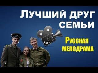 Лучший друг семьи (1080p), русская мелодрама, новинки фильмов 2016