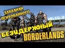 Неудержимый Borderlands №4 ● Завалили психованного