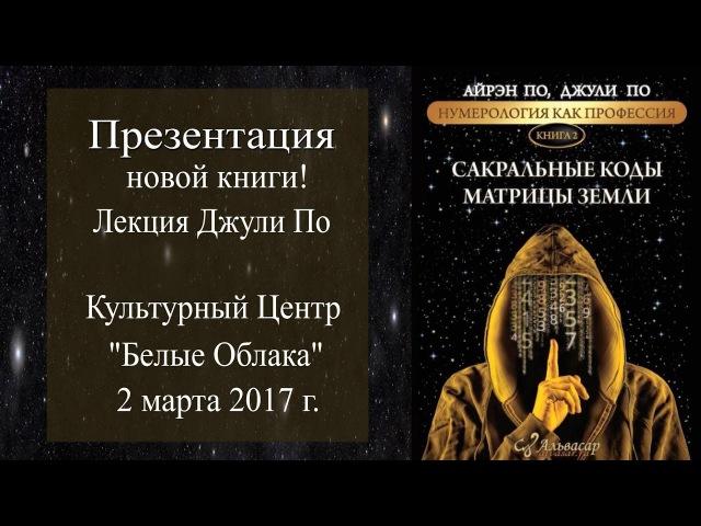 Презентация книги Сакральные коды Матрицы в Белых Облаках