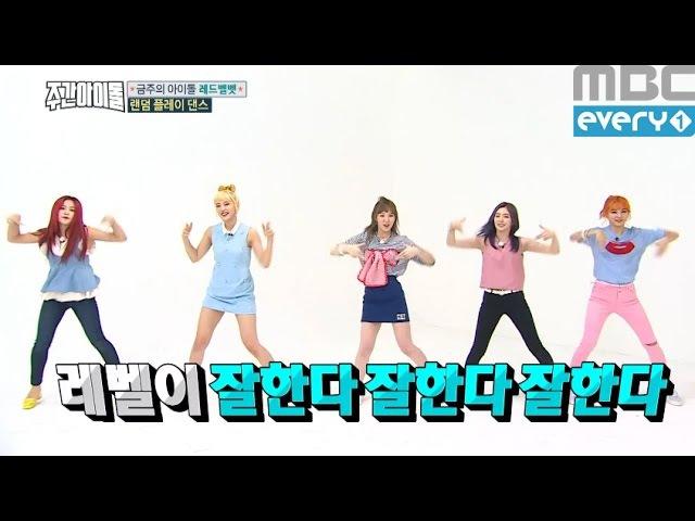 (Weekly Idol EP.267) Red Velvet Random play dance Full.ver кфк