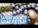 Для чего носить браслеты из натуральных камней? Как подобрать себе камни и прави