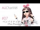 【キズナアイ】Pen Pineapple Apple Pen / ペンパイナッポーアッポーペン 【PPAP】