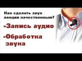 Запись и обработка аудиолекций. Виталий Колядин
