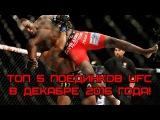 ТОП 5 САМЫХ ОЖИДАЕМЫХ ПОЕДИНКОВ UFC В ДЕКАБРЕ 2016 ГОДА!