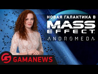 GamaNews. Главные ожидания 2017 года: Mass Effect: Andromeda; Tom Clancy's Ghost Recon; GDC 2017
