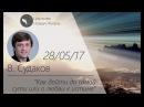 Виктор Судаков Как дойти до самой сути или о любви к истине