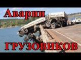 АВАРИИ ГРУЗОВИКОВ - 2016 | КРУТАЯ ПОДБОРКА ДТП | дальнобойщики, фуры, ужасные аварии