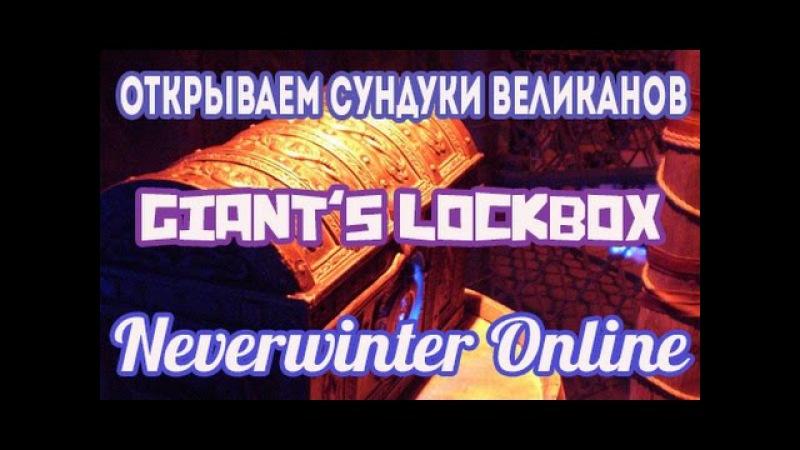 Neverwinter Online Открываем сундуки нового дополнения Giant's Lockbox