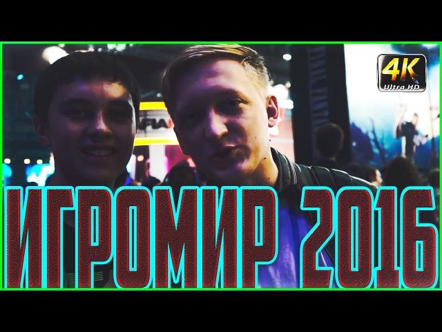 ИГРОМИР 2016 ComicCon Warpath Evgexa [4K]