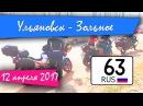 Турне. Ансамбль Бубенцы на мотоциклах. Ульяновск - Зольное. 4 часть. 12 Апреля 2017
