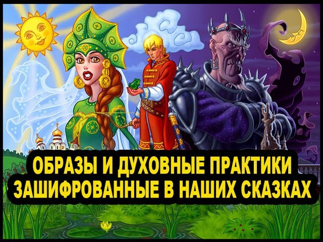 Образы и духовные практики зашифрованные в наших сказках. Дарислав Стариков