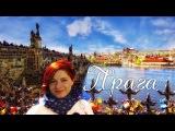 Чехия Прага достопримечательности