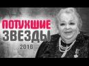 РОССИЙСКИЕ ЗНАМЕНИТОСТИ УМЕРШИЕ в 2016 году УмершиеЗвезды 6