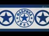 Фабрика звёзд-3 - Выпускной вечер (Эфир Первого канала)
