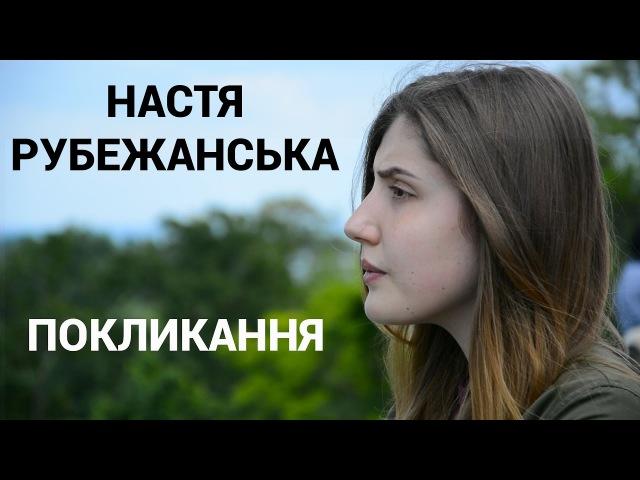 Настя Рубежанська. Моє покликання - їжа