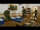 Кремлевские Курсанты Сезон 1 Серия 24