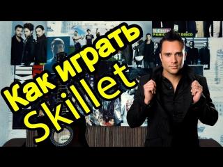 Skillet - Comatose (Видео Урок Как Играть На Гитаре) Разбор