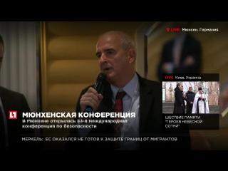 В Мюнхене открылась 53-я международная конференция по безопасности