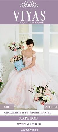 VIYAS-свадебные,вечерние платья Харьков   ВКонтакте 8523da96cd2