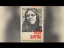 Бабье царство (1967) |