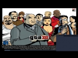 Старые игры GTA III