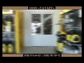 Компания Татаев Все для строительства и интерьера