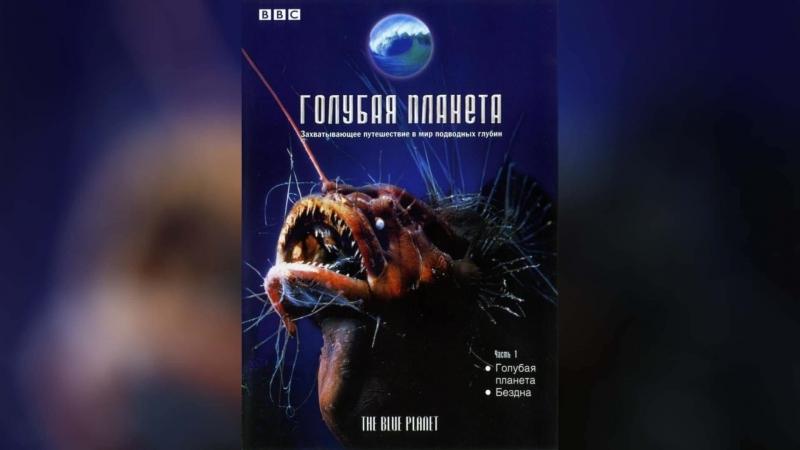 BBC Голубая планета (2001) | The Blue Planet