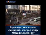 Воронежцы сняли на видео танцующий от ветра в центре города рекламный щит