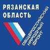 ОНФ. Рязанская область
