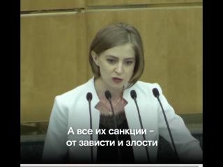 Наталья Поклонская: «А все их санкции от зависти и злости»