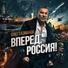 Dj Fyodorov - Гимн России (первый куплет и припев)
