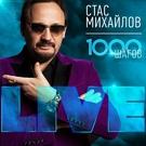 Михайлов Стас - Ты одна
