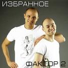 Фактор 2 - Шалава (Глотая дым от сигарет) (DJ VITAL mix)