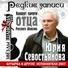 Александр Дюмин - Зараза (Live)