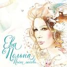 Ева Польна (Best-Muzon.ru) - Поёт Любовь