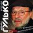 Михаил Гулько - Мой дед убит в 37-м
