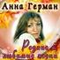 Анна Герман - Эхо Любви (дуэт с Львом Лещенко)