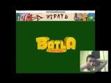 Обзор игры БАТЛА от Фабиана. В конце эксклюзив про игру БАТЛА-2 какая она будет!