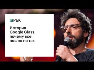 Google Glass: что пошло не так?